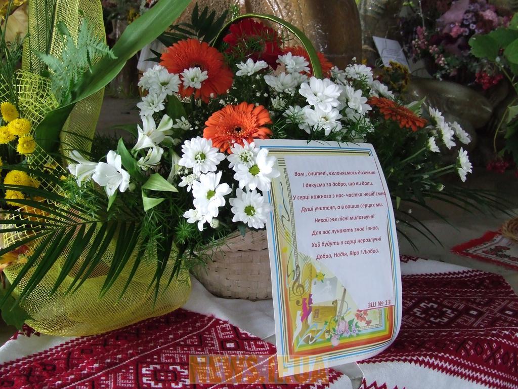 Привітали вчителів виставкою квітів