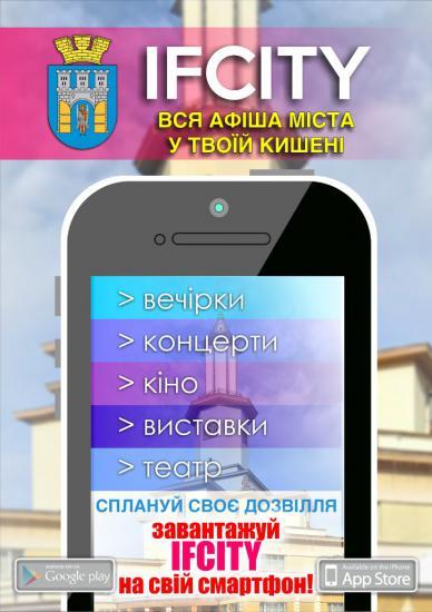 Мобільний додаток IFCITY - твоя афіша Івано-Франківська